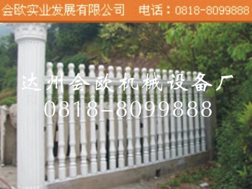 水泥围栏设备价格_