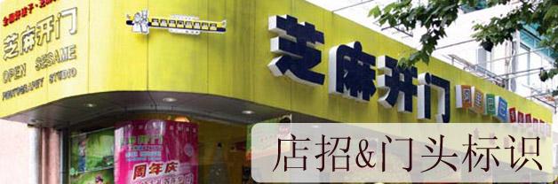 重庆招牌设计制作,重庆门头设计制作,重庆商业环境装饰