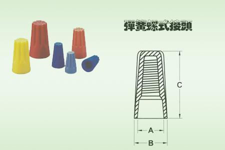 供应弹簧螺式接头,接线端子,p1