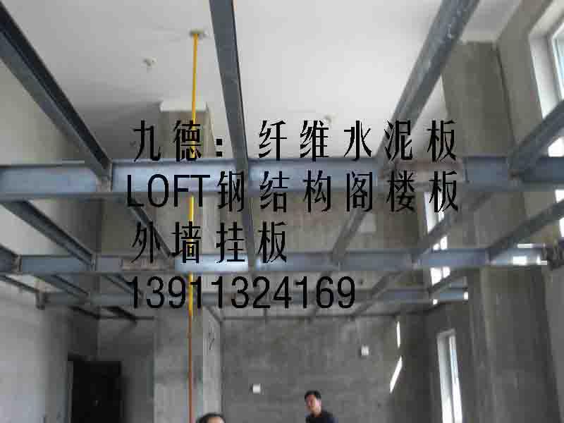 loft高强度水泥楼板:  loft轻钢结构阁楼,跃层,隔层高强度水泥楼板.