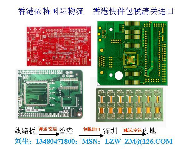 lcd显示屏驱动器进口运输 电路板端子连接器进口运输