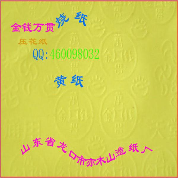 黄纸元宝压花【烧纸】