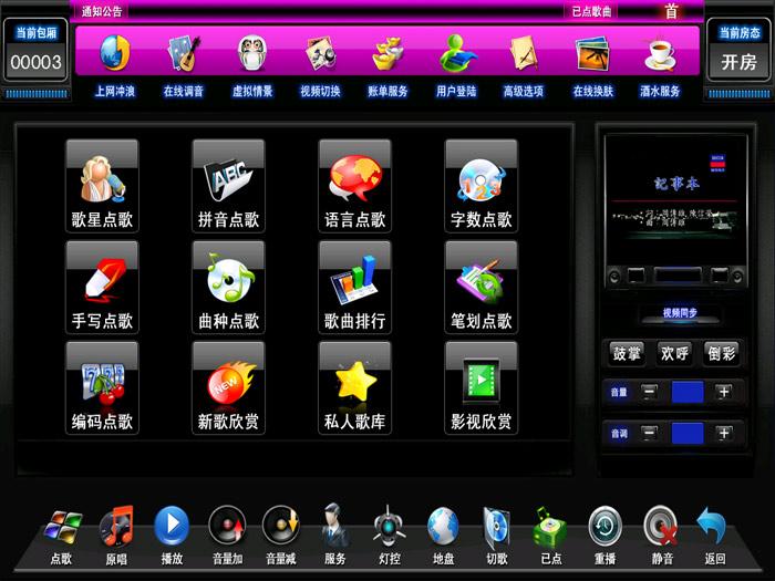 礼光点歌机加歌_广东KTV点歌系统/触摸屏点歌台 - 产品库 - 无忧商务网