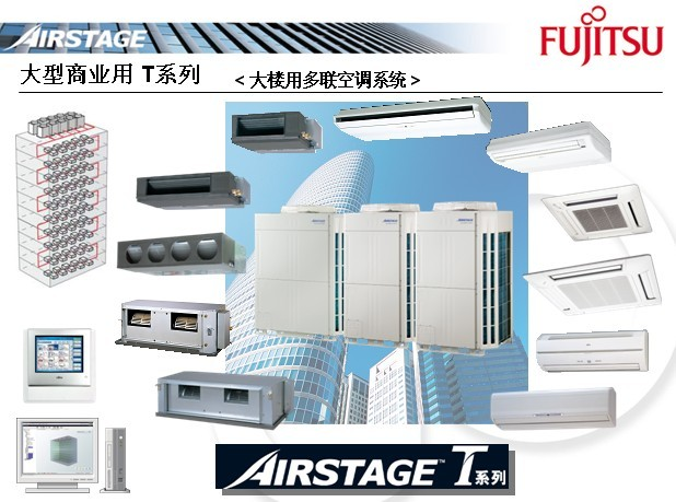 富士通商用中央空调