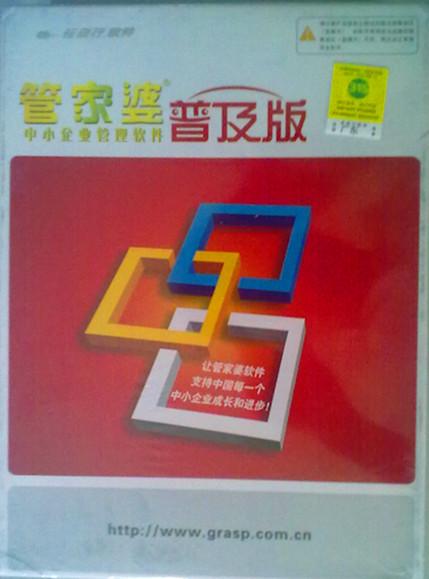江西管家婆软件,南昌管家婆软件,正版进销存财务管理软件,管家婆图片