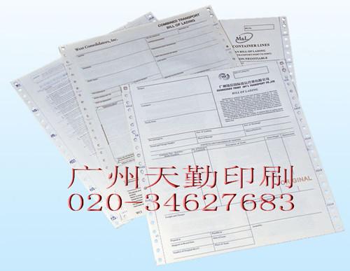 货代提单印刷海运提单印刷空运提单印刷航空提单印刷托运提单印刷外贸