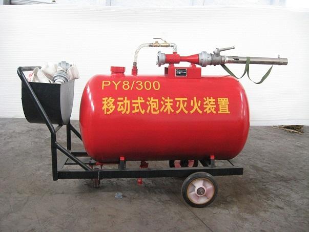 移动式泡沫灭火装置、水力空气泡沫灭火装置、移动式泡沫罐