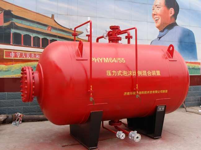 压力式泡沫比例混合装置、隔膜式泡沫液储罐、PGNL5500